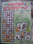 Kanji bingo for 4-6th grade kanji -- we're prepared!